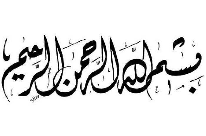 بسم الله الرحمن الرحيم 13 بسم الله الرحمن الرحيم