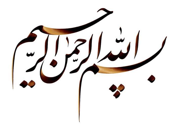 بسم الله الرحمن الرحيم 14 بسم الله الرحمن الرحيم