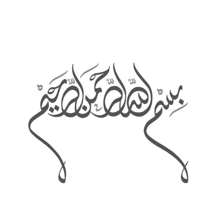 بسم الله الرحمن الرحيم 15 بسم الله الرحمن الرحيم