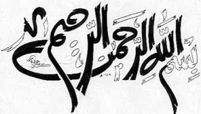 بسم الله الرحمن الرحيم 16 بسم الله الرحمن الرحيم