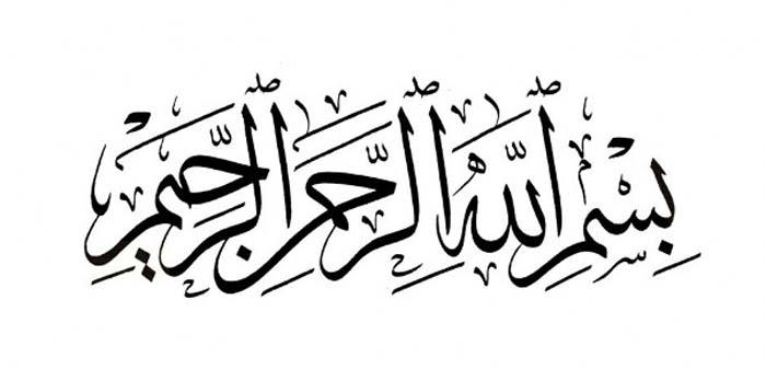 بسم الله الرحمن الرحيم 17 بسم الله الرحمن الرحيم