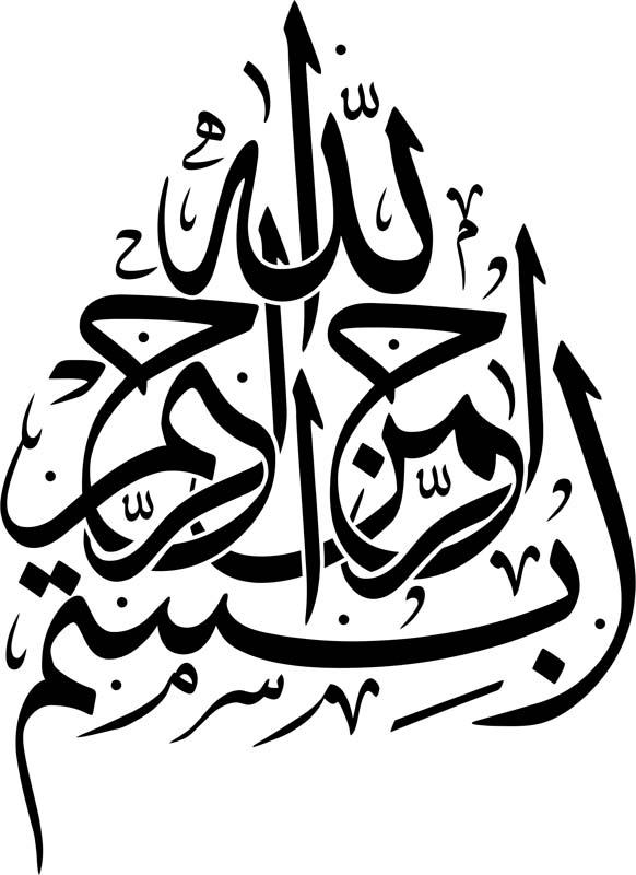 بسم الله الرحمن الرحيم 18 بسم الله الرحمن الرحيم