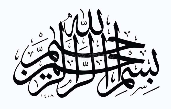 بسم الله الرحمن الرحيم 19 بسم الله الرحمن الرحيم
