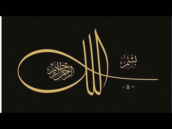 بسم الله الرحمن الرحيم 20 بسم الله الرحمن الرحيم