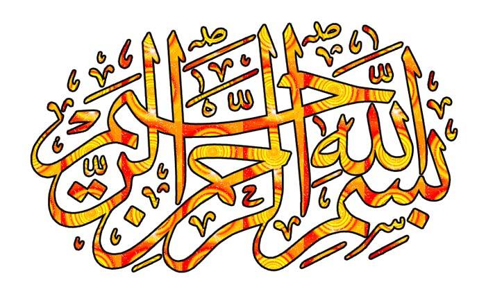 بسم الله الرحمن الرحيم 21 بسم الله الرحمن الرحيم