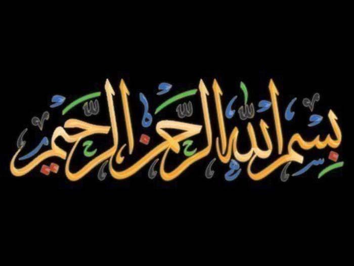 بسم الله الرحمن الرحيم 23 بسم الله الرحمن الرحيم