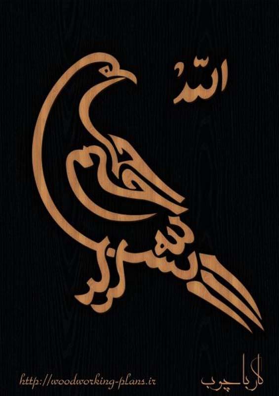 بسم الله الرحمن الرحيم 25 بسم الله الرحمن الرحيم