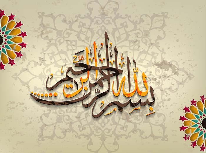 بسم الله الرحمن الرحيم 26 بسم الله الرحمن الرحيم