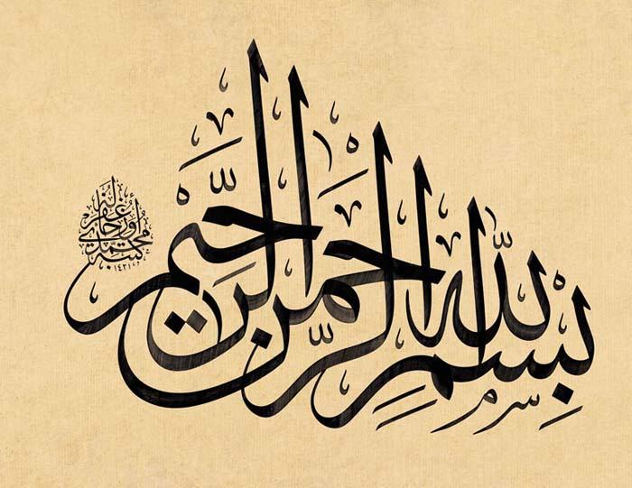 بسم الله الرحمن الرحيم 27 بسم الله الرحمن الرحيم