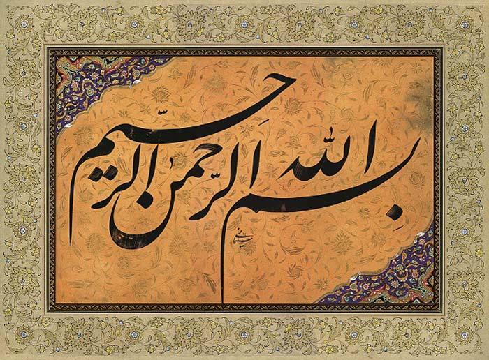 بسم الله الرحمن الرحيم 3 بسم الله الرحمن الرحيم