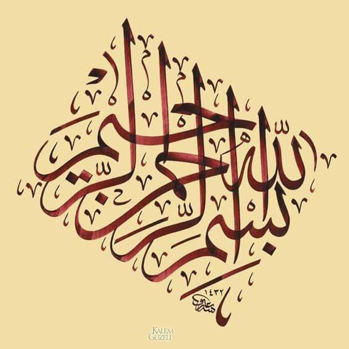 بسم الله الرحمن الرحيم 30 بسم الله الرحمن الرحيم