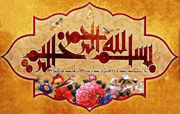 بسم الله الرحمن الرحيم 31 بسم الله الرحمن الرحيم