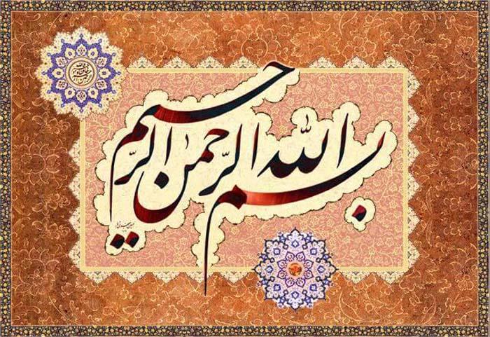 بسم الله الرحمن الرحيم 32 بسم الله الرحمن الرحيم