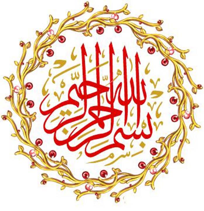 بسم الله الرحمن الرحيم 33 بسم الله الرحمن الرحيم