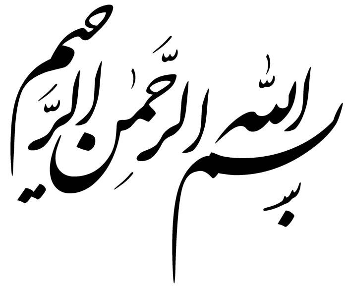 بسم الله الرحمن الرحيم 4 بسم الله الرحمن الرحيم