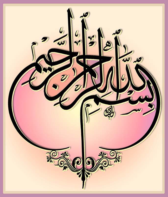 بسم الله الرحمن الرحيم 5 بسم الله الرحمن الرحيم