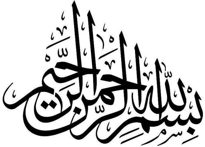 بسم الله الرحمن الرحيم 6 بسم الله الرحمن الرحيم