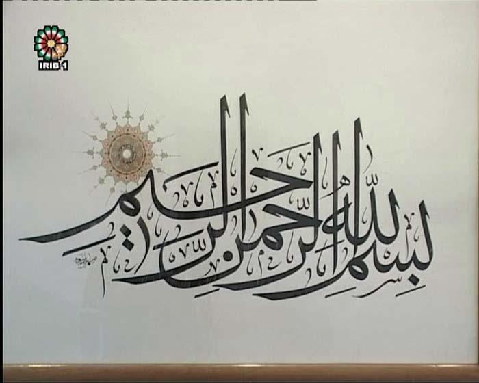 بسم الله الرحمن الرحيم 7 بسم الله الرحمن الرحيم