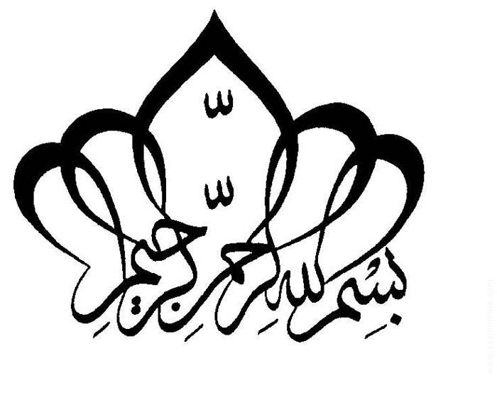بسم الله الرحمن الرحيم 8 بسم الله الرحمن الرحيم