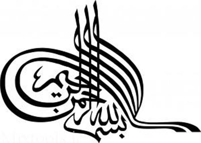 بسم الله الرحمن الرحيم 9 بسم الله الرحمن الرحيم