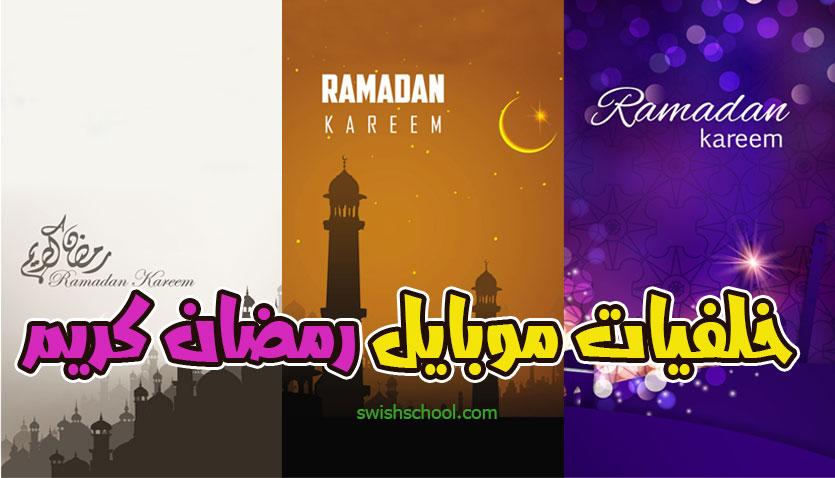 خلفيات رمضان موبايل 1 خلفيات موبايل رمضان كريم Mobile Wallpapers HD
