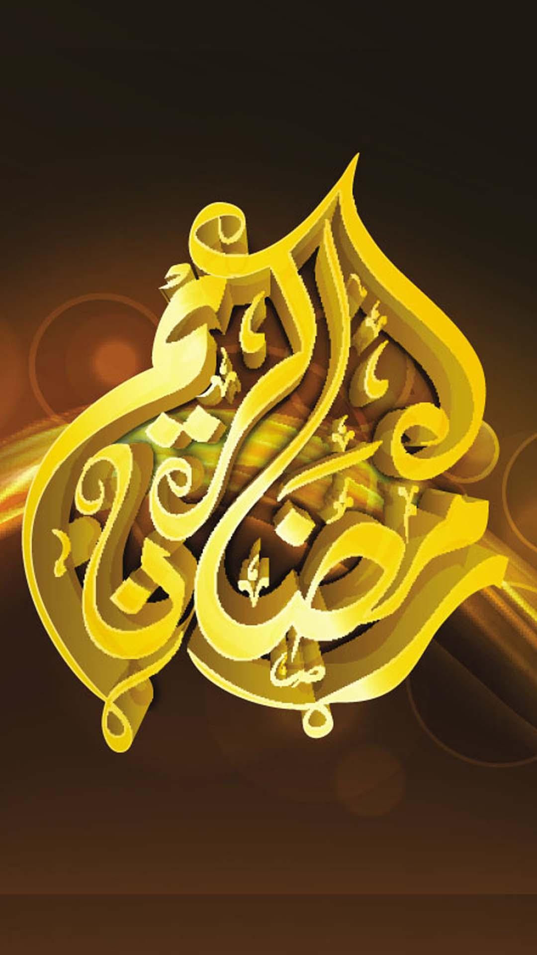 خلفيات موبايل رمضان كريم Mobile Wallpapers HD 9 خلفيات موبايل رمضان كريم Mobile Wallpapers HD