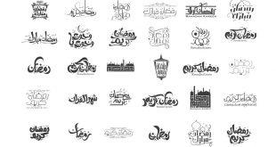 مخطوطات رمضان 2018 Ramadan Kareem Typography