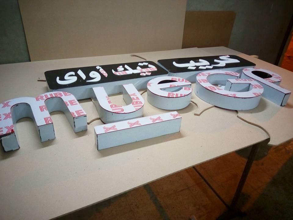 تصنيع الحروف يفط الاكريليك 15 طريقه تصنيع حروف يفط الاكريليك
