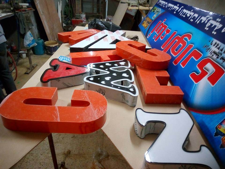 تصنيع الحروف يفط الاكريليك 24 طريقه تصنيع حروف يفط الاكريليك