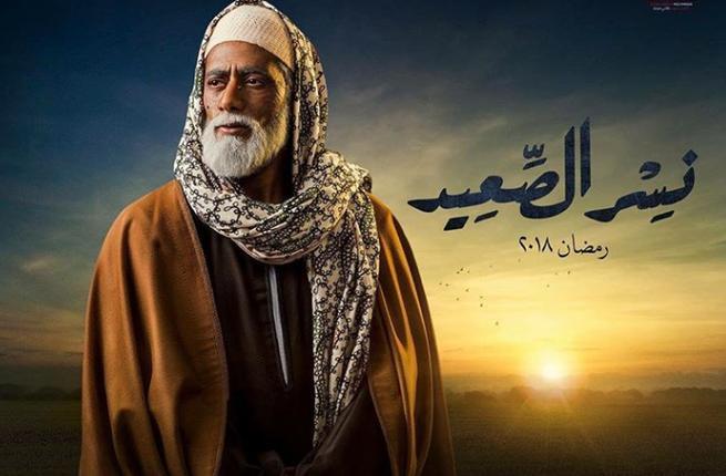 مسلسل نسر الصعيد 4 الأسطورة نسر الصعيد و عك نجم العشوائيات