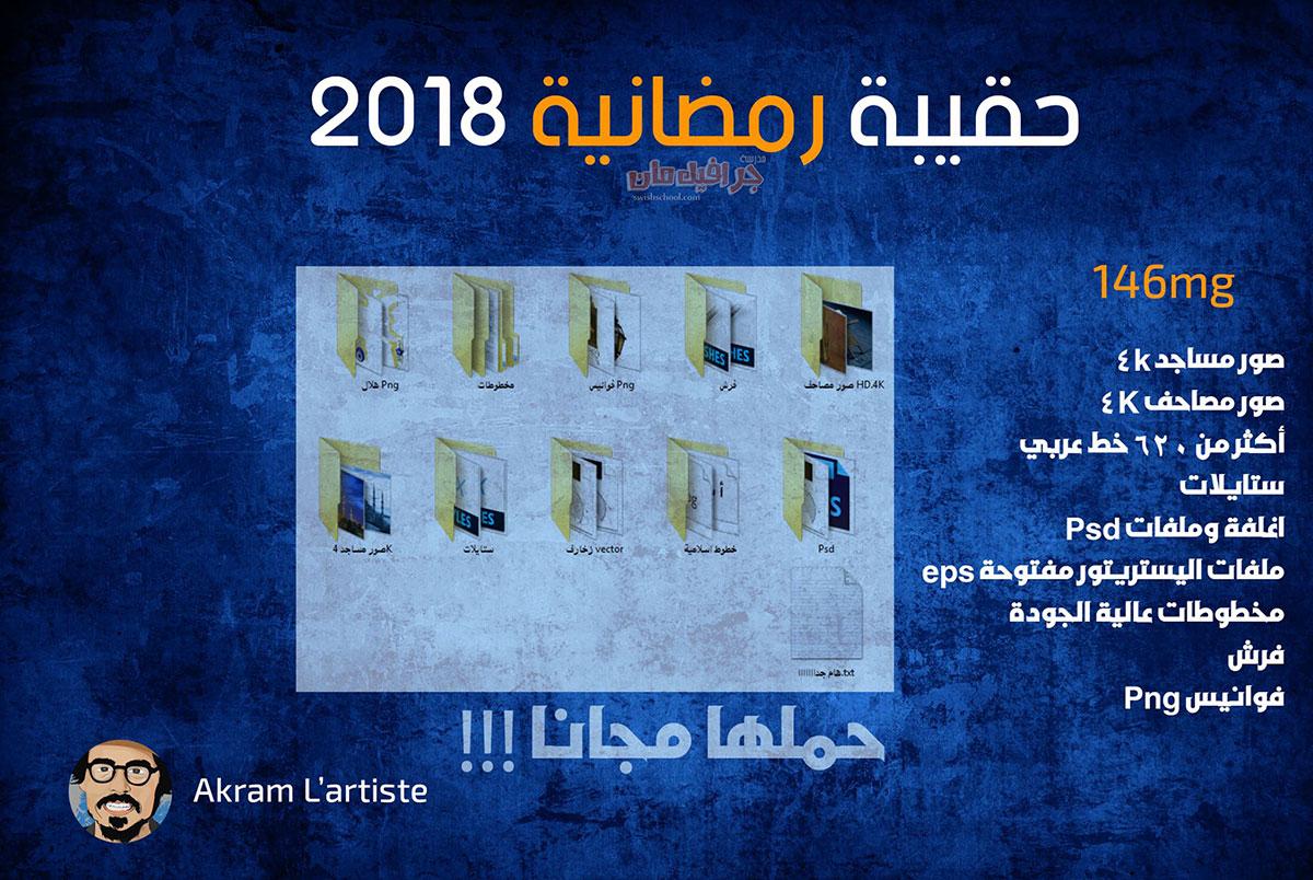ملحقات تصميم شهر رمضان حقيبه مصمم شهر رمضان 2018