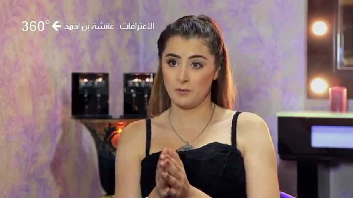 عائشة بن أحمد 10 صور عائشة بن أحمد
