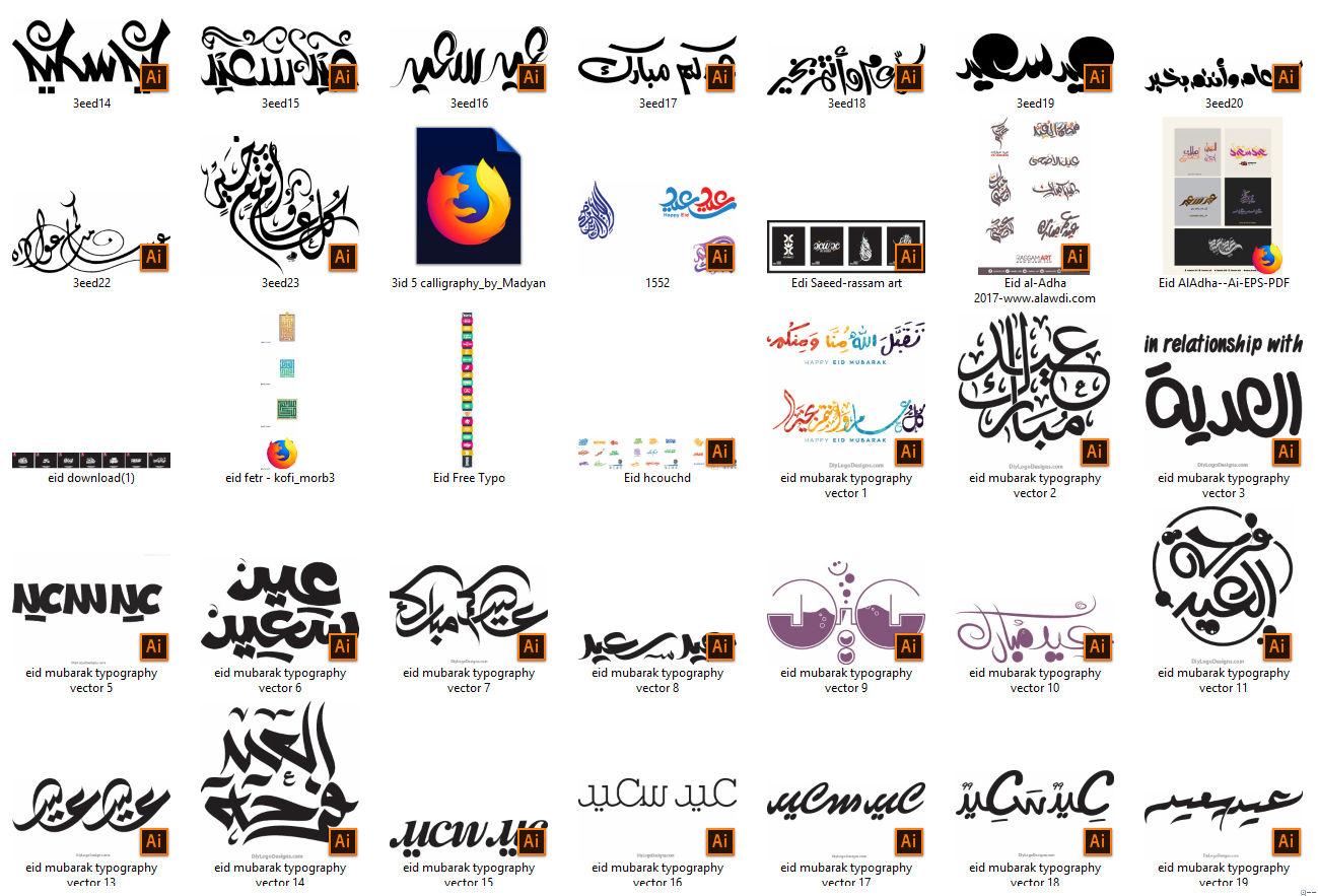 مخطوطات العيد 1 اكبر كولكشن مخطوطات العيد Eid Calligraphy