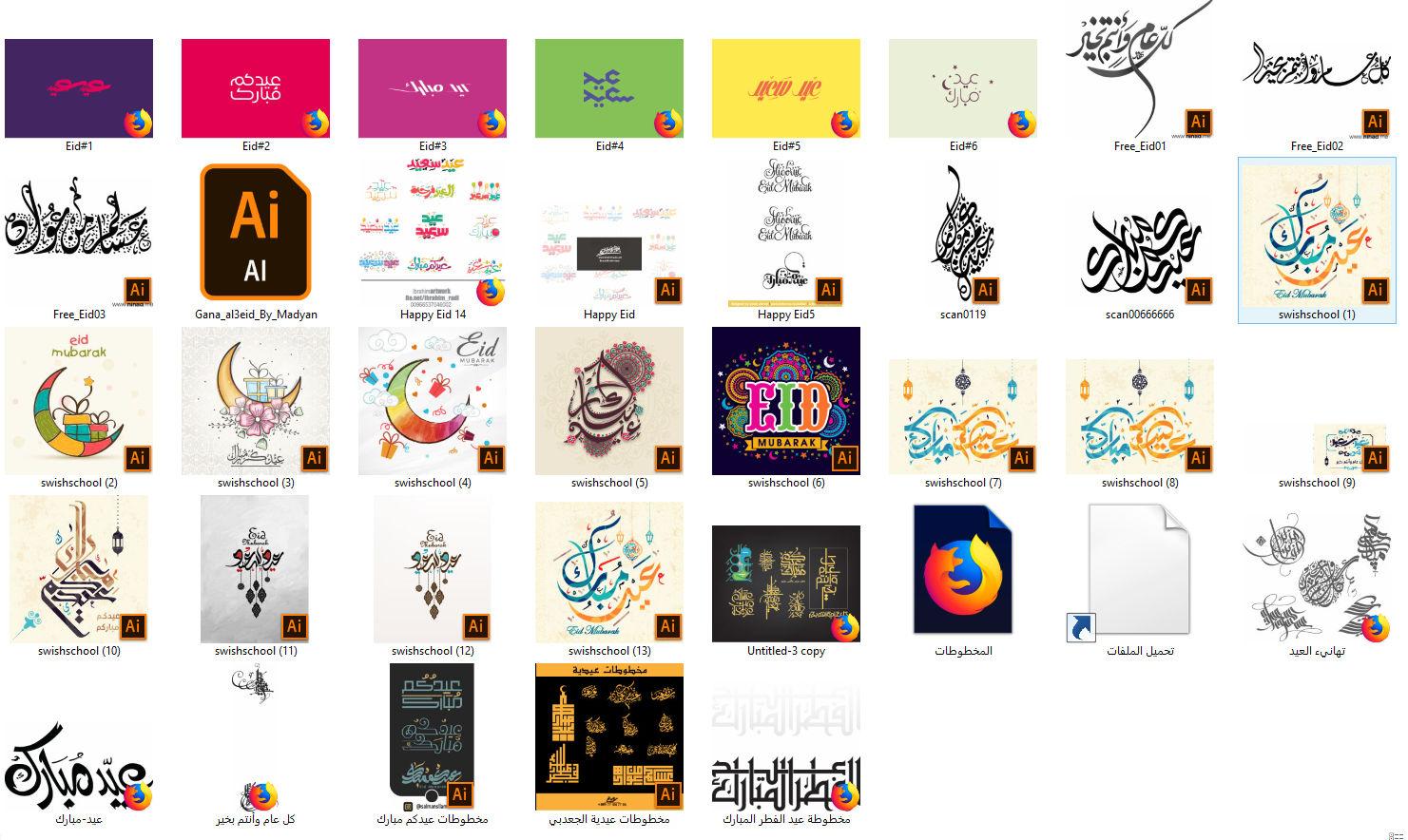 مخطوطات العيد 2 اكبر كولكشن مخطوطات العيد Eid Calligraphy