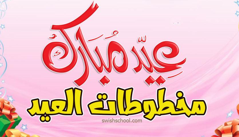 مخطوطات العيد اكبر كولكشن مخطوطات العيد Eid Calligraphy