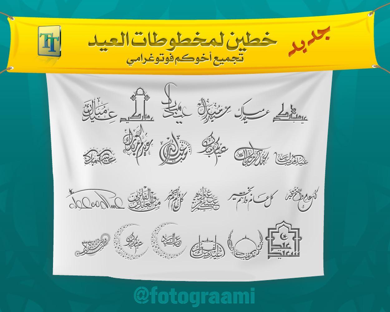 أكثر من 120 مخطوطة عيد مبارك في خطين Font Eid Mubarak جرافيك مان