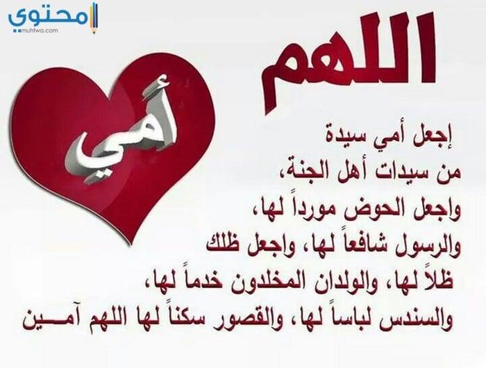 ادعيه مصوره للام المتوفيه 1 ادعية مصوره للام المتوفيه