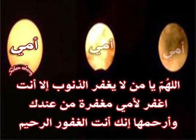 ادعيه مصوره للام المتوفيه 10 ادعية مصوره للام المتوفيه