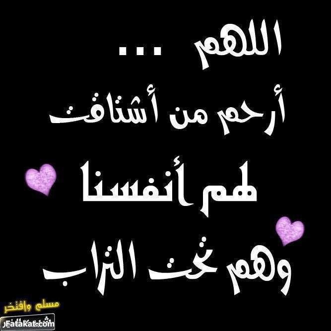 ادعيه مصوره للام المتوفيه 11 ادعية مصوره للام المتوفيه