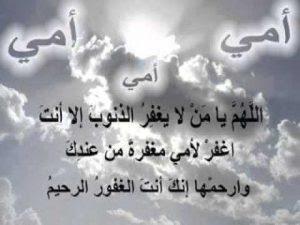 ادعيه مصوره للام المتوفيه 13 ادعية مصوره للام المتوفيه