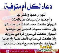 ادعيه مصوره للام المتوفيه 15 ادعية مصوره للام المتوفيه
