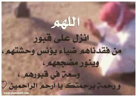 ادعيه مصوره للام المتوفيه 16 ادعية مصوره للام المتوفيه
