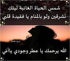 ادعيه مصوره للام المتوفيه 17 ادعية مصوره للام المتوفيه