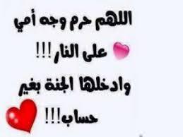 ادعيه مصوره للام المتوفيه 20 ادعية مصوره للام المتوفيه