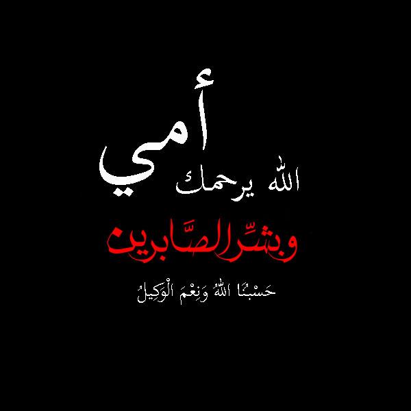 ادعيه مصوره للام المتوفيه 23 ادعية مصوره للام المتوفيه