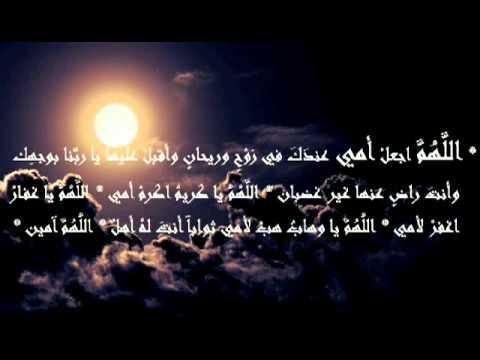 ادعيه مصوره للام المتوفيه 24 ادعية مصوره للام المتوفيه