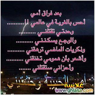 ادعيه مصوره للام المتوفيه 26 ادعية مصوره للام المتوفيه