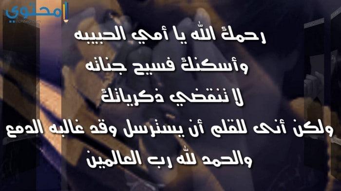 ادعيه مصوره للام المتوفيه 28 ادعية مصوره للام المتوفيه