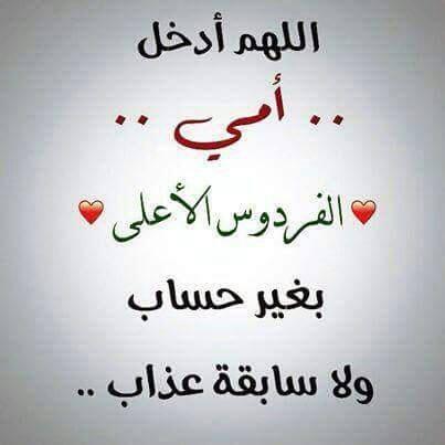 ادعيه مصوره للام المتوفيه 4 ادعية مصوره للام المتوفيه