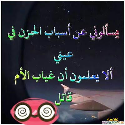 ادعيه مصوره للام المتوفيه 5 ادعية مصوره للام المتوفيه